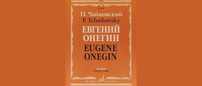 CANTARE RUSSO. Masterclass sulla pronuncia russa nel canto lirico – 11/14-02-2020